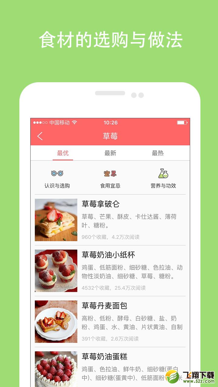 美食菜谱V5.2.2 安卓版_52z.com