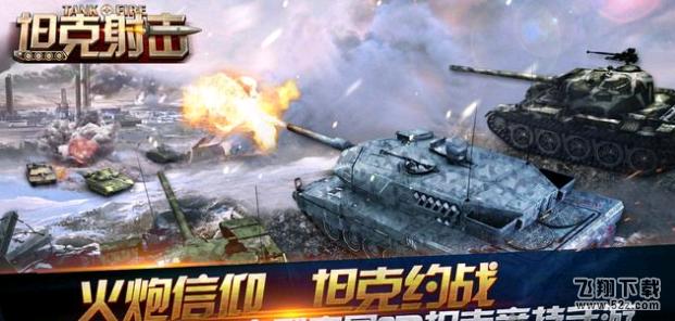 坦克射击辅助V2.3.5 安卓版_52z.com