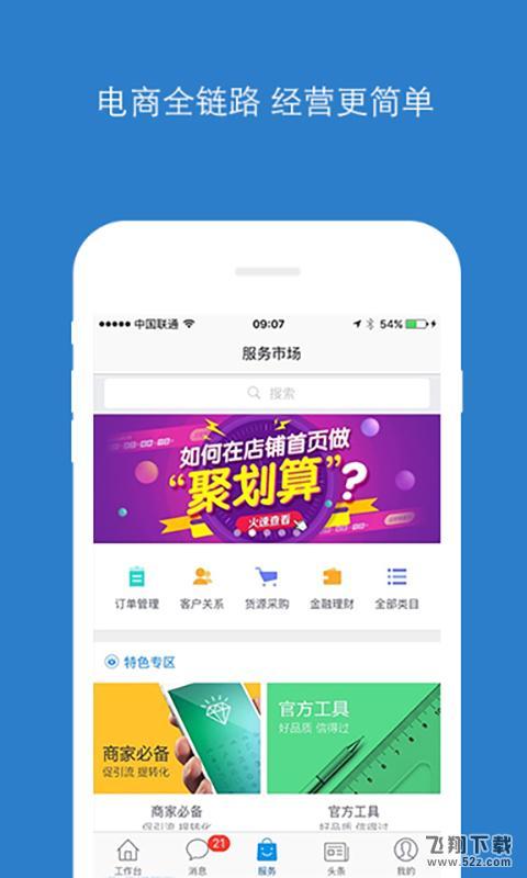 千牛(阿里旺旺)V5.4.1 安卓版_52z.com