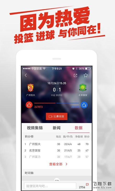 新浪体育V3.7.1.0 安卓版_52z.com