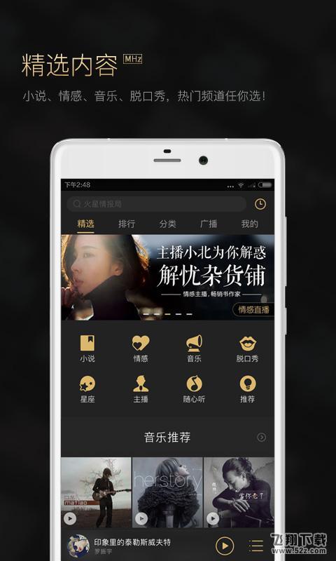 企鹅FMV2.9.5.15 安卓版_52z.com