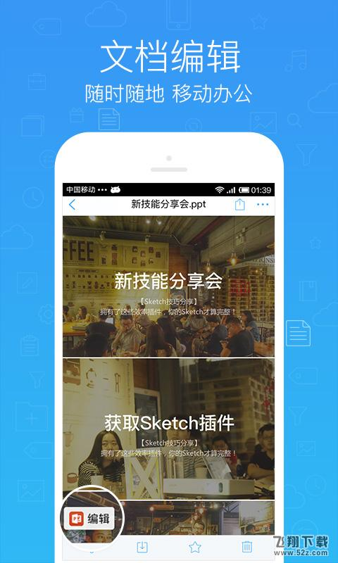 腾讯微云V3.8.10 永利平台版_www.creatively-victoria.com