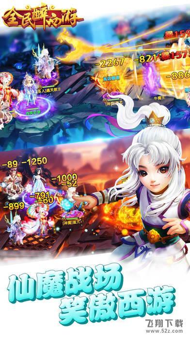 全民醉西游V1.0 iPhone版_52z.com