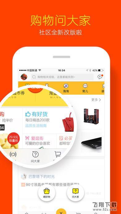 手机淘宝V5.11.0 iPhone版_52z.com