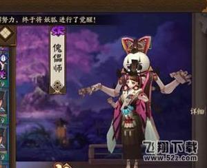 阴阳师手游式神傀儡师御魂搭配解析_52z.com