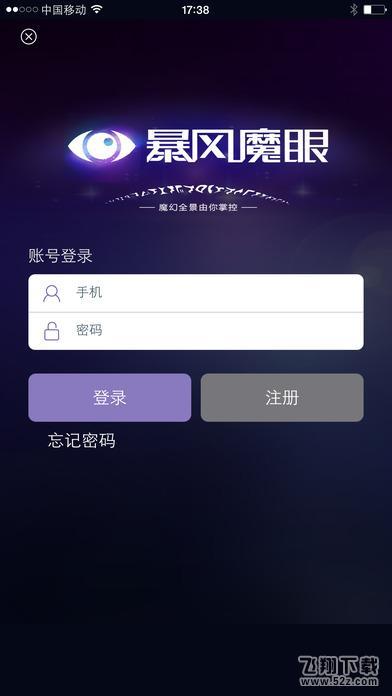 暴风魔眼V1.6.0 iPhone版_52z.com