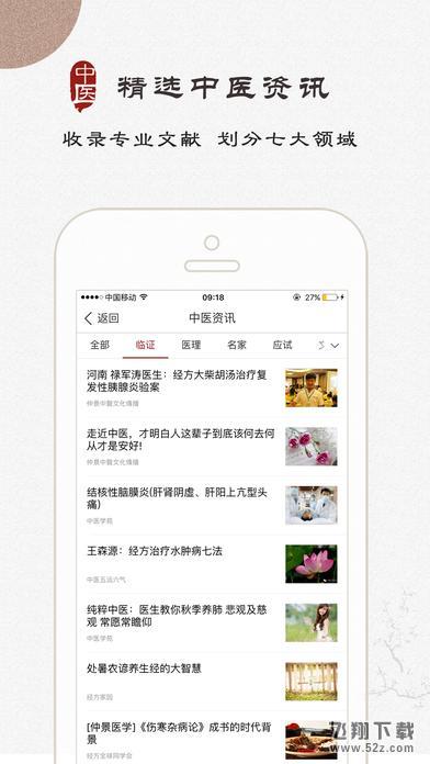 大象中医V2.3.0 iPhone版_52z.com