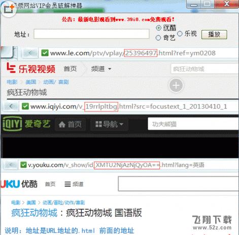 范范VIP视频破解器V4.2 最新版_52z.com