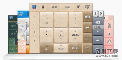 百度手机输入法V7.0.5.9 安卓版_52z.com