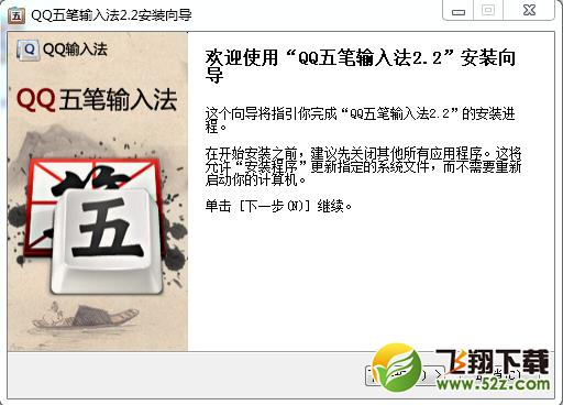 QQ五笔输入法V2.2.334.400 官方版_52z.com