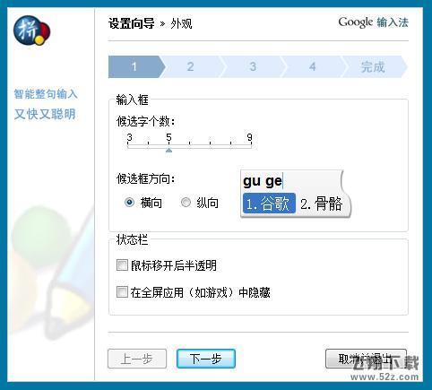 谷歌拼音�入法V2.7.25.128 官方版_52z.com