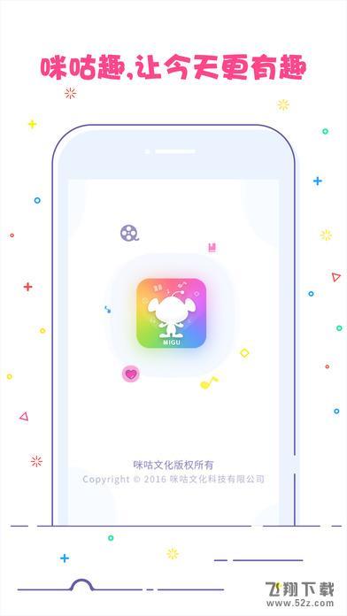 咪咕趣V1.3.0 iPhone版_52z.com