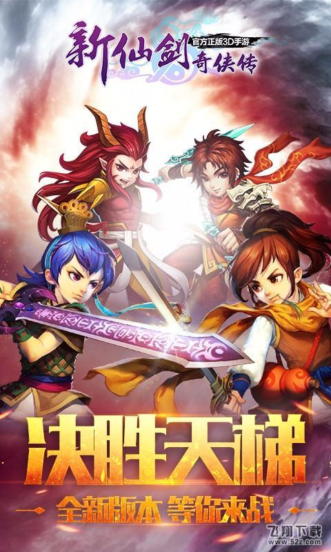 新仙剑奇侠传V2.7.0 草花版_52z.com
