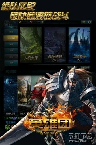 英雄团烧饼辅助V1.1.117 安卓版_52z.com
