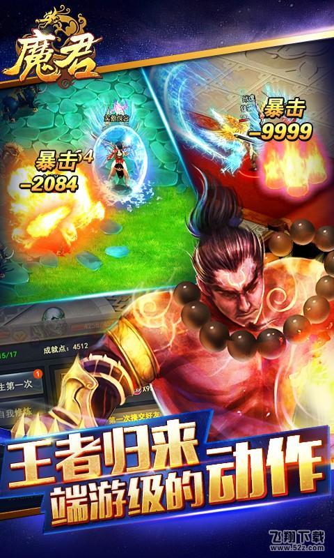 魔君V1.0 草花版_52z.com