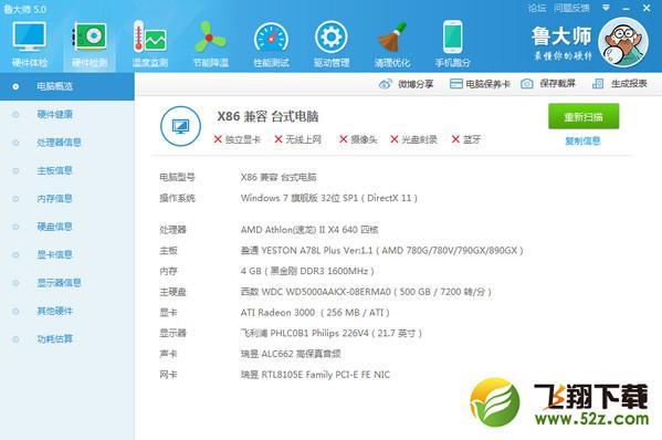 鲁大师V5.15.16.1140 正式版_52z.com