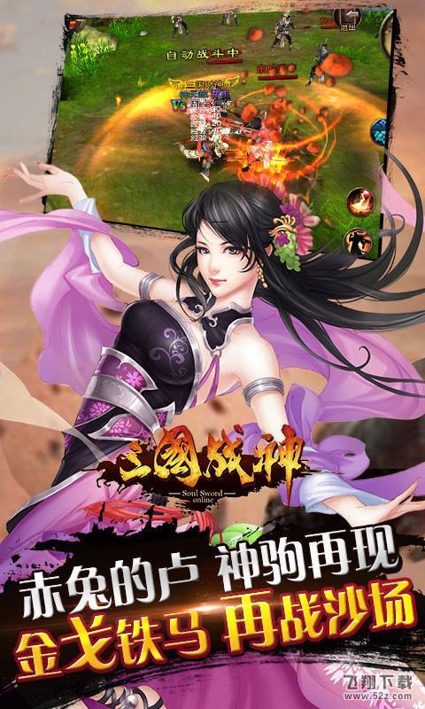 三国战神V1.19.0 九游版_52z.com