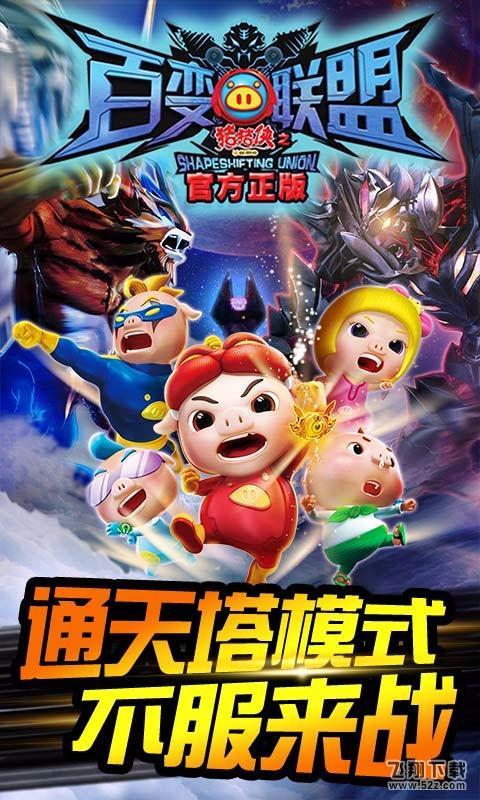 猪猪侠之百变联盟V1.9.1 电脑版_52z.com