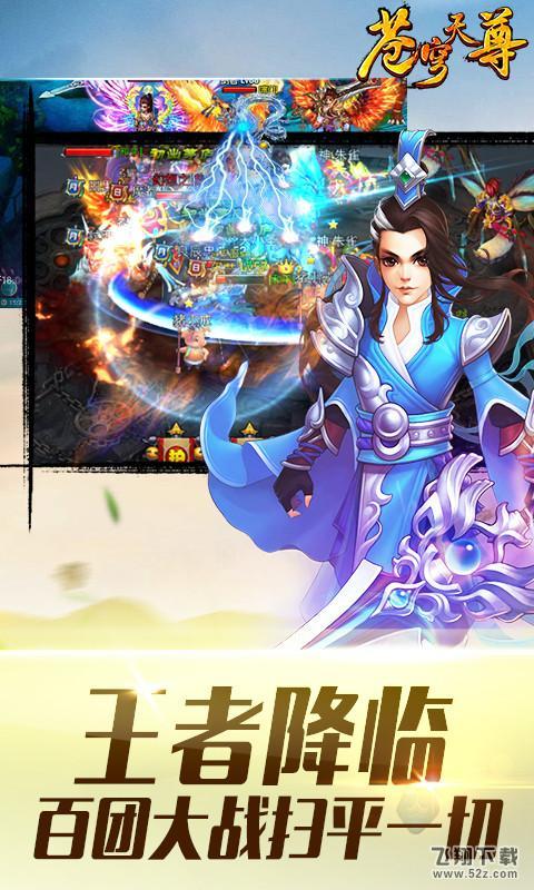 苍穹天尊V1.15.0527 安卓版_52z.com