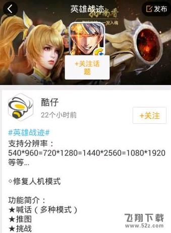 英雄战迹辅助V1.13.2.7 安卓版_52z.com