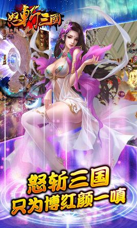 怒斩三国V2.9.1 电脑版_52z.com
