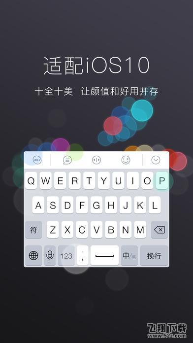 讯飞输入法V7.0.1666 iPhone版_52z.com