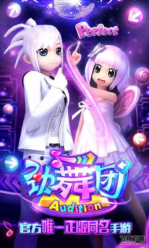 劲舞团V1.1.0 新快版_52z.com