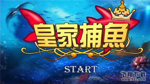 皇家捕鱼V2.2 新快版_52z.com