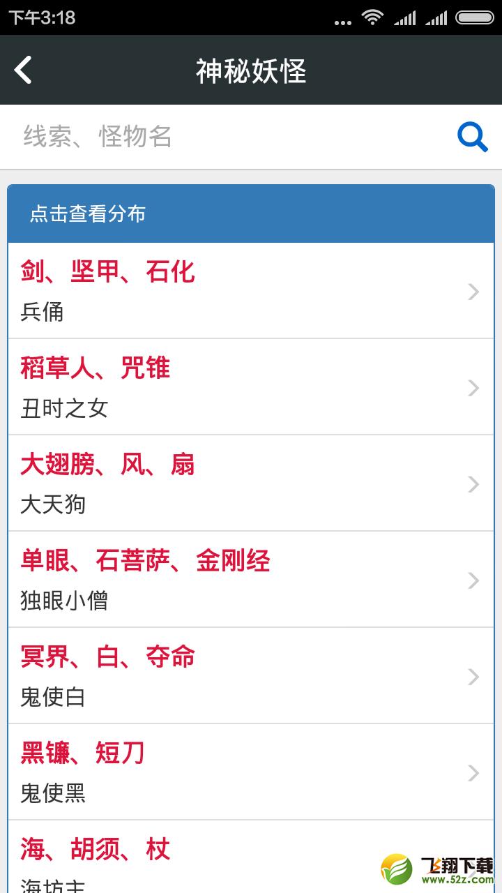 阴阳师盒子V1.0.1 安卓版_52z.com