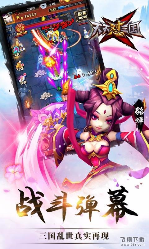 天天怼三国V1.0.8 新快版_52z.com