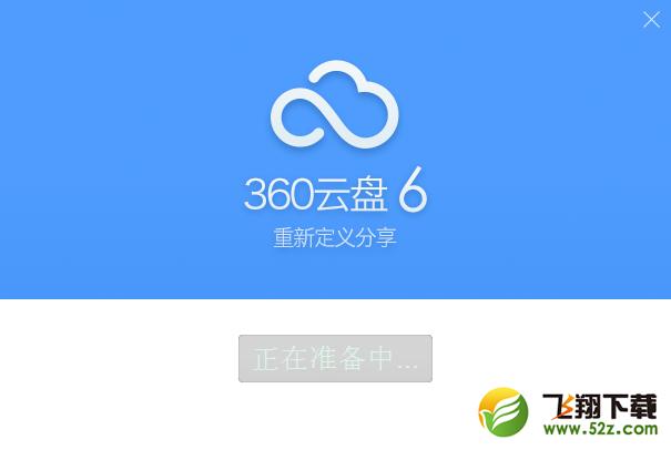 360云盘个人服务要关闭是真的吗 360云盘官方宣布关闭!文件将全部清空_52z.com