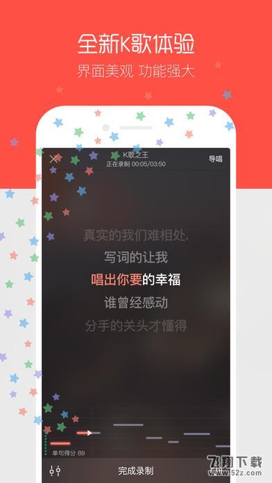 唱吧V7.6 iPhone版_52z.com