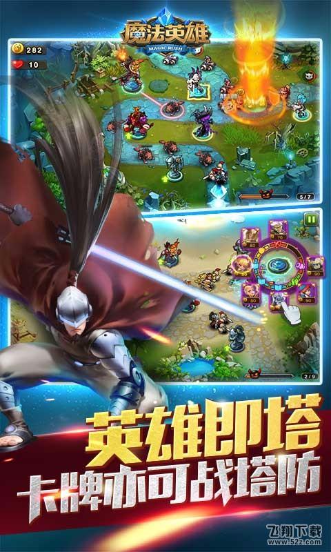 MR魔法英雄V1.1.81 新快版_52z.com