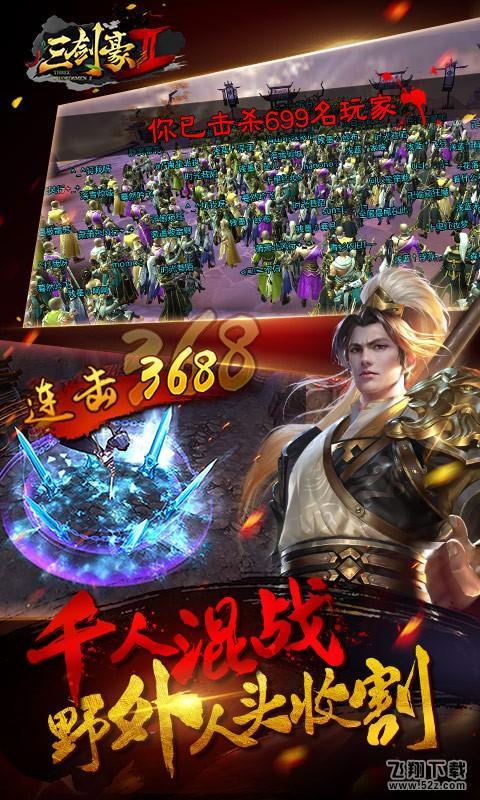 三剑豪2V1.3.0 新快版_52z.com