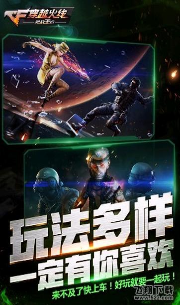 穿越火线枪战王者辅助V1.0.12.90 安卓版_52z.com