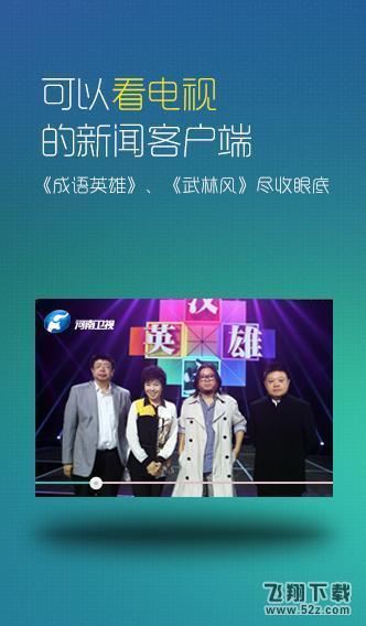 映象新闻V3.7 安卓版_52z.com