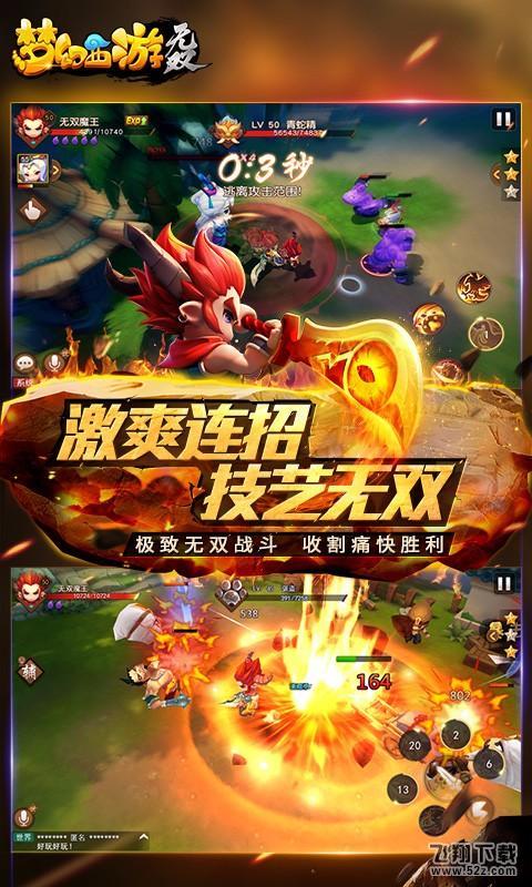 梦幻西游无双版V1.2.6 新快版_52z.com