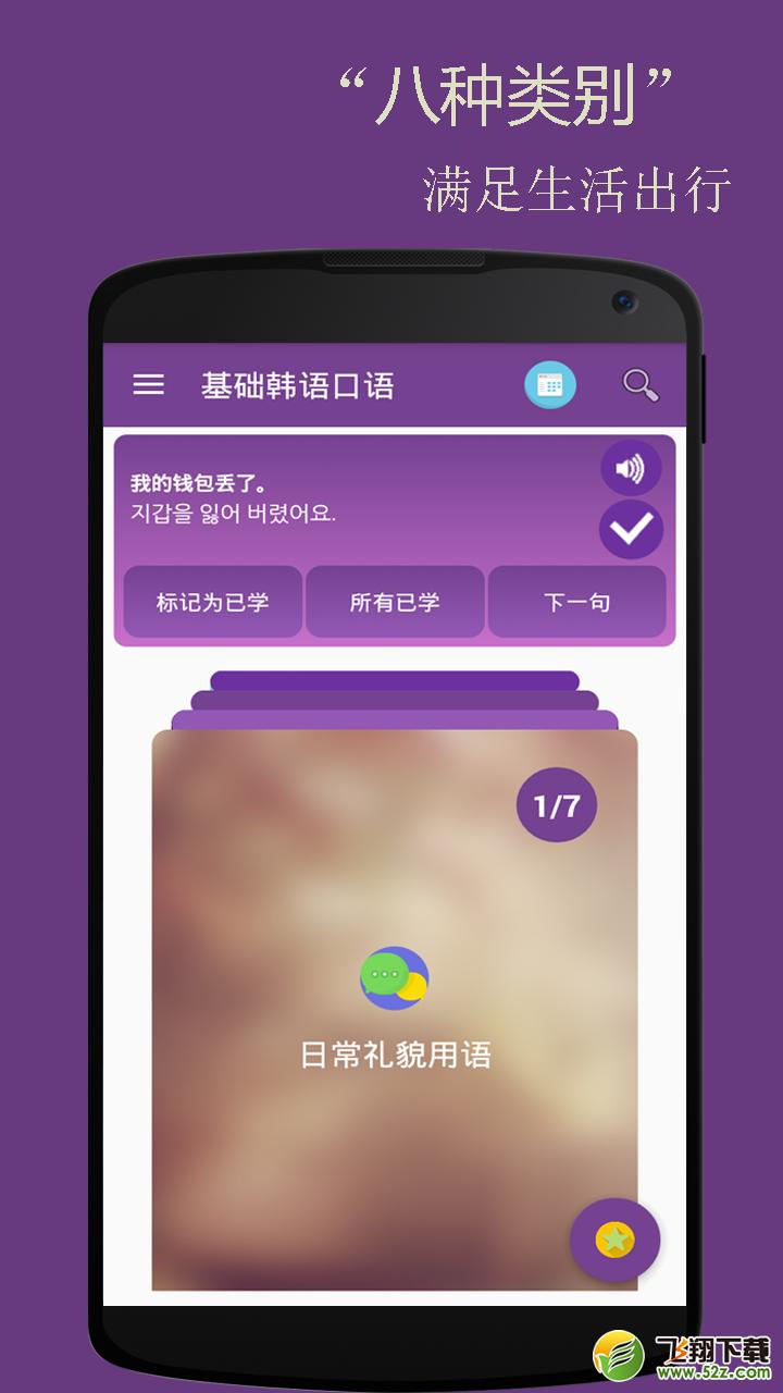 基础韩语口语V2.0.5 电脑版_52z.com