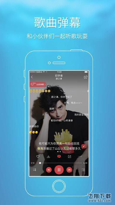 酷狗音乐V8.2.0 iPhone版_52z.com