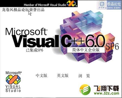 vc++6.0(Visual C++)简体中文企业版_52z.com