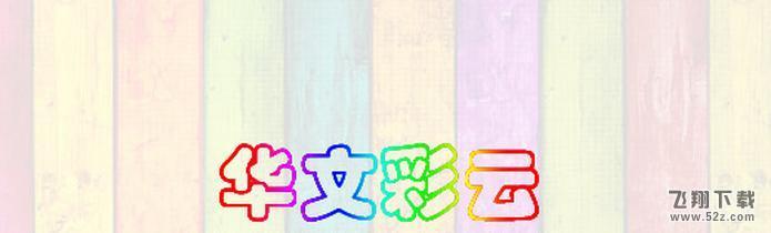 华文彩云字体_52z.com