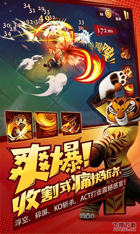 功夫熊猫3V1.0.39 全民助手版_52z.com