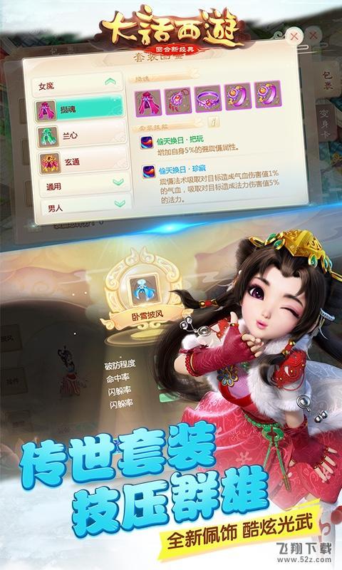 大话西游V1.1.59 全民助手版_52z.com