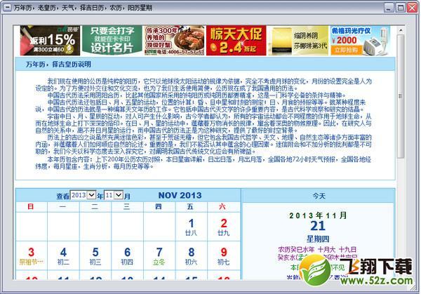 万年历黄历V1.0.0.1006 绿色版_52z.com