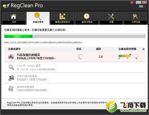 注册表检测及修复工具(RegClean Pro)V7.2.72.227 中文免费版_52z.com