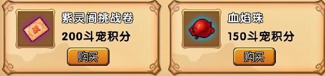 《造梦西游4》宠物新装备血焰获得方法介绍_52z.com