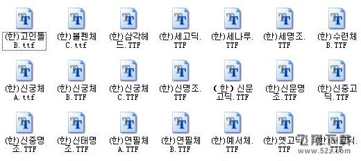 韩文心脏三维_韩文字体包(130款)绘制matlab字体合集下载图片