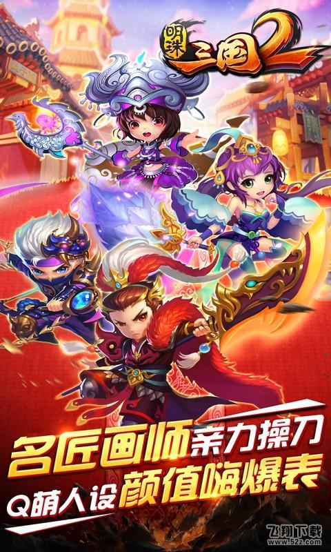 明珠三国2V1.6 全民助手版_52z.com