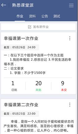 课堂派V1.0 安卓版_52z.com