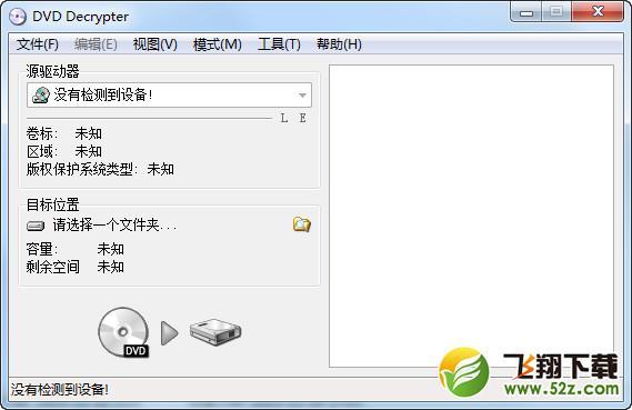 dvd decrypterV3.5.4.0汉化绿色版_52z.com